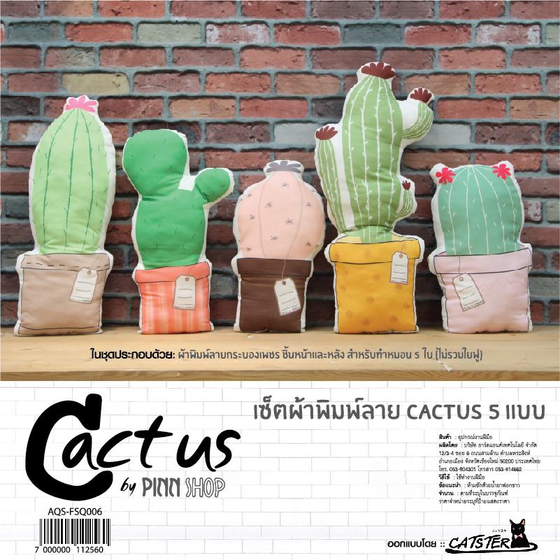 ผ้าพิมพ์ลาย Cactus 5 แบบ