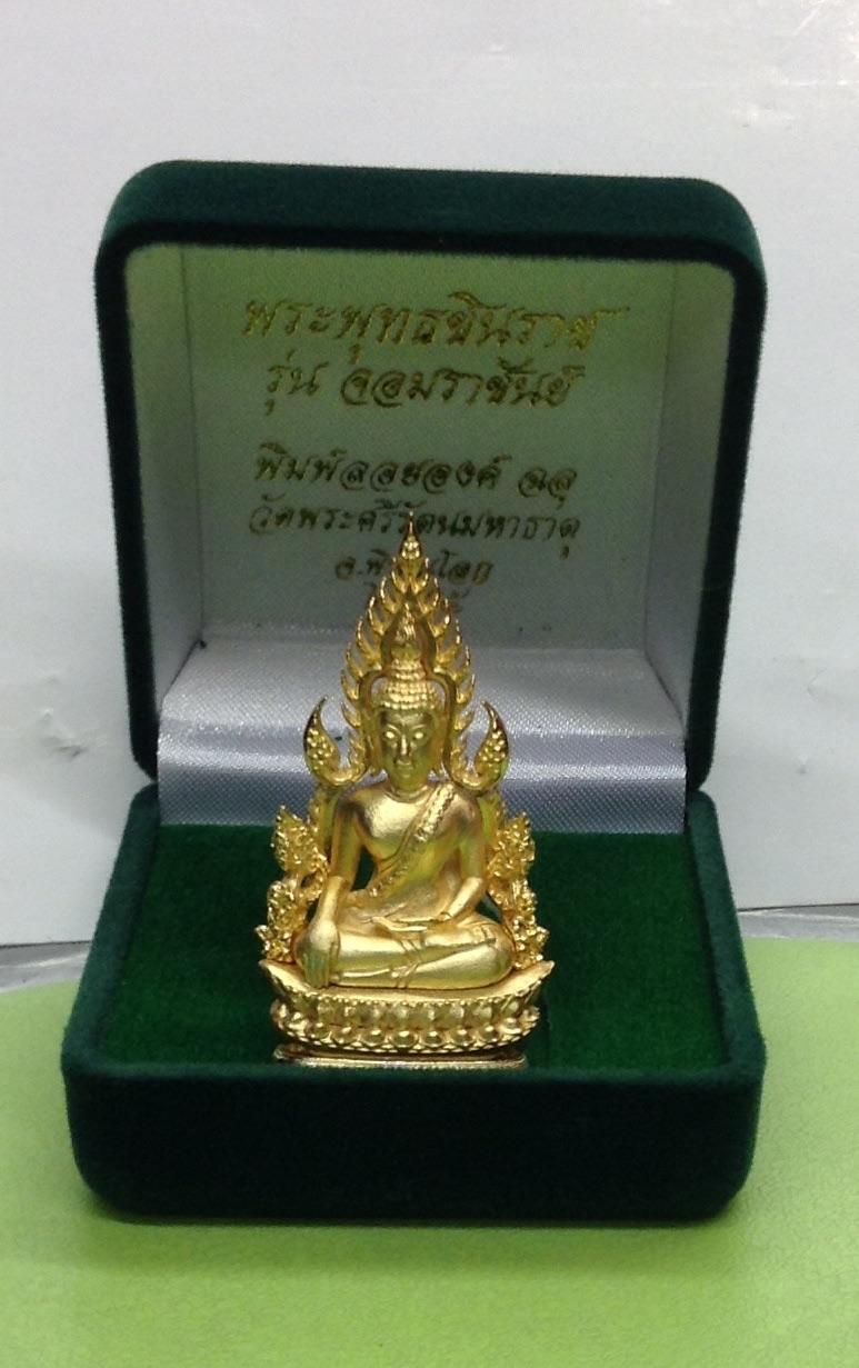 พระพุทธชินราช พิมพ์แต่งฉลุลอยองค์ เนื้อโลหะชุบทอง รุ่นจอมราชันย์ ตอกโค๊ดพุทธชยันตี พระพุทธชินราช รหัส 0085