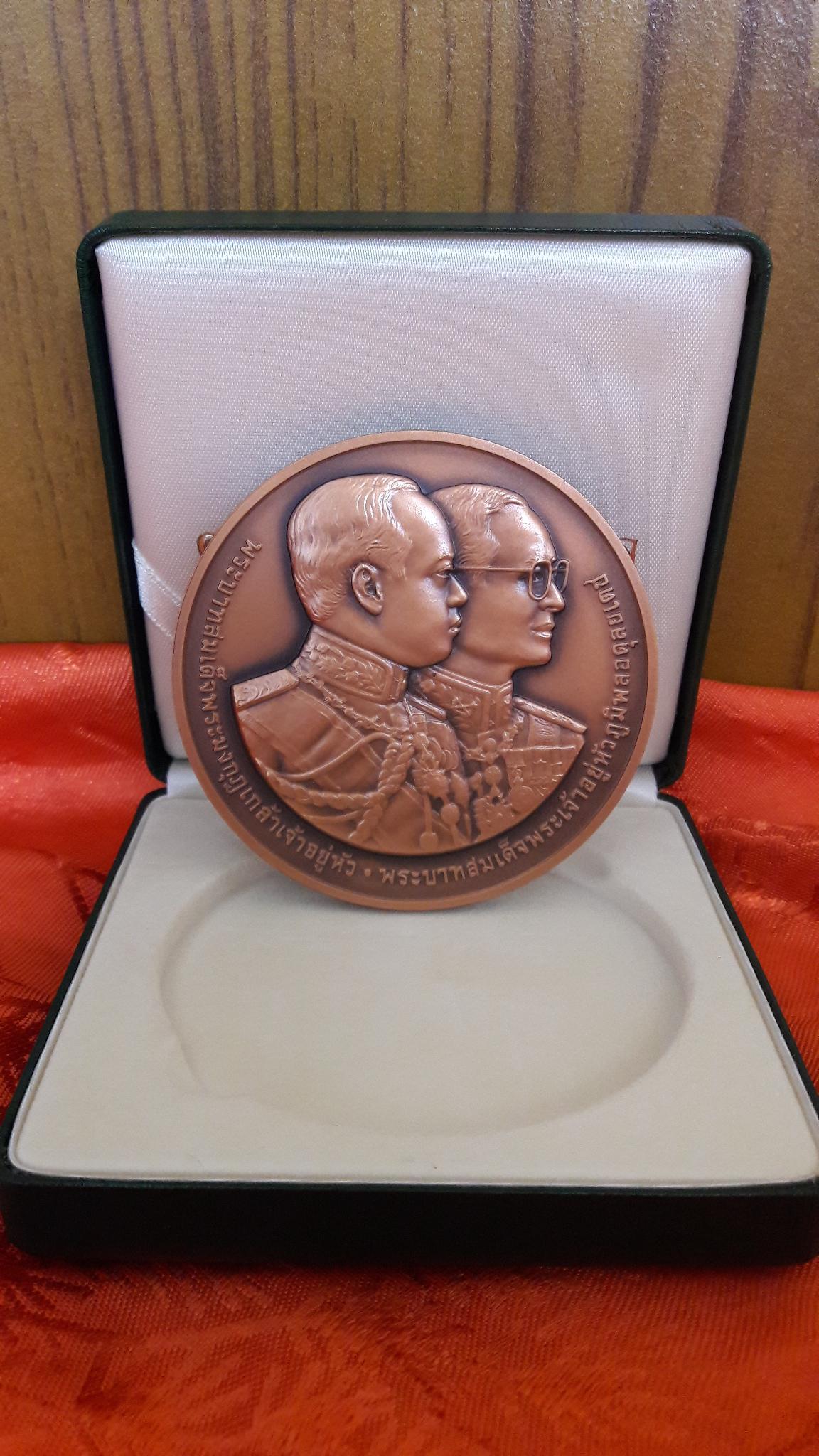 เหรียญนายหลวงรัชกาลที่9 รหัส1213