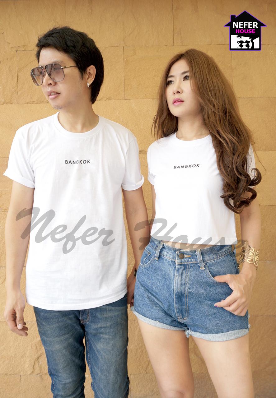 เสื้อคู่รักแนวๆ เสื้อยืดคู่รัก สีขาวสกรีน Bangkok