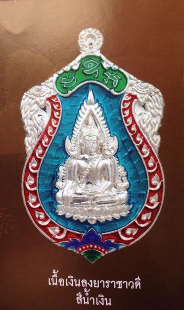 เหรียญปั๊มพระพุทธชินราช เนื้อเงินลงยาราชาวดี รุ่นจอมราชันย์ สีน้ำเงิน รหัส194 จัดสร้างโดยวัดพระศรีรัตนมหาธาตุ