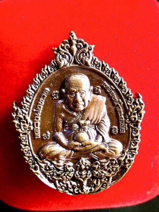 เหรียญหลวงปู่ทวด รหัส`12334