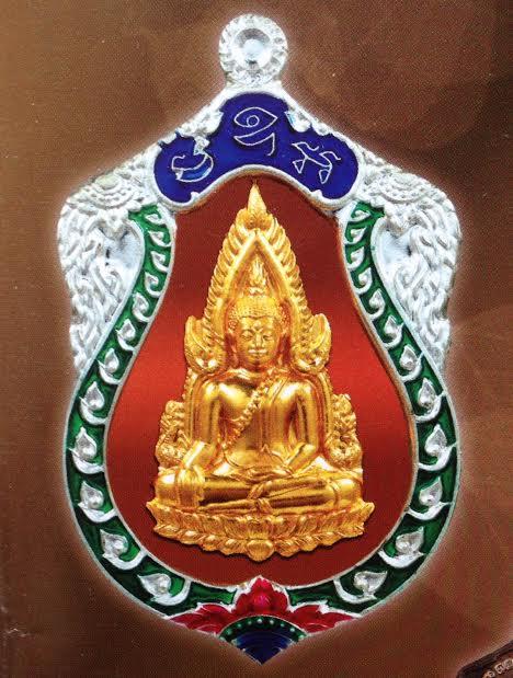เหรียญปั๊มพระพุทธชินราชแบบโบราณ รุ่นจอมราชันย์ซุ้มเงินลงยา องค์ทองทิพย์ หลังนวะโลหะ รหัส195