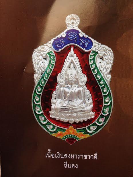 เหรียญปั้มพระพุทะชินราชเนื้อเงินลงยาราชาวดี สีแดง รุ่นจอมราชันทุกเหรียญมีโค้ดและหมายเลข รหัส191
