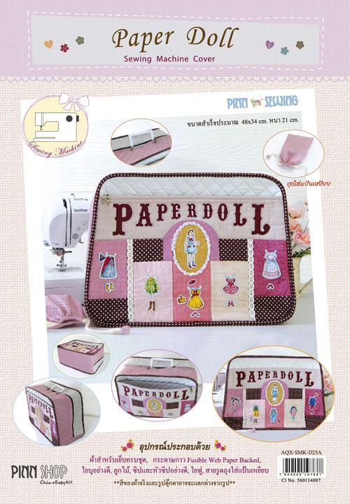 Paper Doll (โอรส)