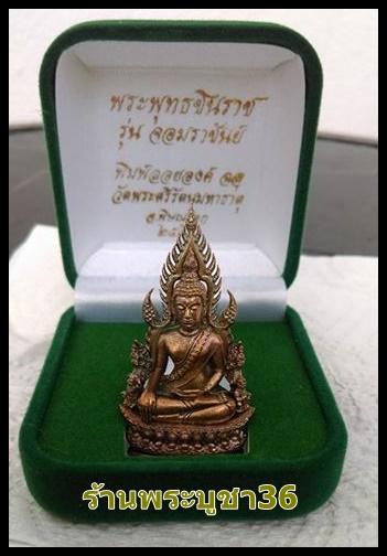 พระพุทธชินราช พิมพ์แต่งฉลุลอยองค์ เนื้อนวะโลหะ พระพุทธชินราชตอกโค๊ดพุทธชยันตีทุกองค์ รหัส 0086