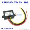 ตัวแปลงไฟ 12/24V เป็น 5V 10A กันน้ำ
