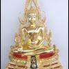 พระบูชา พระพุทธชินราช ภปร ปี43 รหัส 0176