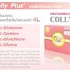 Colly Collagen 10000 mg 15 sachets ให้ผลลัพธ์ที่เร็วกว่า ขาวกระจ่างใส โมเลกุลเล็ก ดูดซึมได้ง่าย