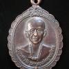เหรียญครูบาศรีวิชัย รหัส5014