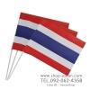 ธงโบกกระดาษ ธงชาติไทย 1ชุดมี100 ธง