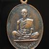 เหรียญหลวงพ่อคูณ ปี 2519 เนื้อทองแดง รหัส 2232