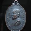 เหรียญสมเด็จพระอริยวงศ์ศาคตญาณ วัดราชบพิต ปี20 5477