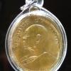 เหรียญหลวงปู่ฝั้น อาจาโร งามเอก รหัส7302