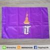 ธงสัญลักษณ์ประจำพระองค์ สมเด็จพระเทพรัตนราชสุดา เบอร์ 6 (ขนาด 60x90 ซ.ม.) ชุด 6 ผืน