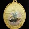 เหรียญฉลองราชสมบัติครบ 60 ปี รหัส 9099