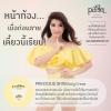 Pasjel Precious Skin Body Cream [สีเหลือง] 50ml ผิวแตกลาย ผิวไม่เรียบ ก้นลาย หน้าท้องลาย