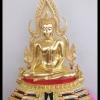 บูชาพระพุทธชินราช จากวัดใหญ่ รหัส 2344
