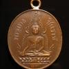 เหรียญพระพุทธชินราช รหัส 1877
