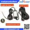 สายต่อไฟตรง GPS 2A หัว MINI USB หัวงอขวา