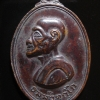 เหรียญไข่ครึ่งองค์เจ้าคุณนร ปี 2513 รหัส1869
