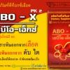 สมุนไพรดีท็อกซ์เลือด ตราเอบีโอ-เอ็กซ์ ABO-X PK2 รุ่นใหม่ มี อย.ขับสารพิษออกจากเลือด ลดสารพิษในตับ ไต ของแท้ ฟรีค่าส่ง EMS