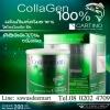 CollaHealth Hydrolyzed Fish Collagen Powder คอลลาเฮลท์ ไฮโดรไลซ์ด ฟิช คอลลาเจน ชนิดผง 200 กรัม