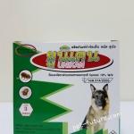 Unikan for dogs 10.1-20 kg. วันผลิต 10/58 นับไปอีก 3 ปีคือวันหมดอายุ