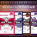 มาส์คหน้ากากแฟนซี หน้าใส Mediheal Dress Code Mask (แบบยกกล่อง)