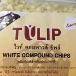 White Chocolate Chips Tulip