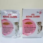 FWH KITTEN Gravy Exp.10/19 เพ้าซ์สำหรับลูกแมวอายุ 4ถึง 12 เดือน,แมวระยะตั้งท้อง นน.85 กรัม (จำนวน 12 ซอง)