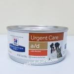 a/d Canine l Feline (Exp.09/19) 156 g. สำหรับสุนัขและแมว ระยะพักฟื้น กระป๋อง