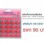 Bobbin Box -Plastic: Holds 25 Bobbins