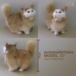 แมวเปอร์เซีย จำลองเหมือนจริง Model 07 (Pre-Order)