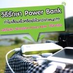 วิธีรักษา Power Bank