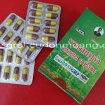 ยาแพนทูร่า (ช่วยลดระดับน้ำตาลในกระแสเลือด)