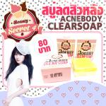 ACNE BODY CLEAR SOAP สบู่ลดสิวหลัง By Beauty Secret 4