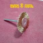 ล้อแปรงทองเหลือง แกน 3 mm.