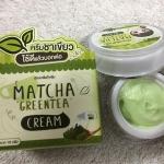 Matcha Greentea cream ครีมชาเขียวมัทฉะ ขนาด 10กรัม