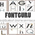 Fontguru ห้องสำหรับผู้ที่ใช้ฟ้อนท์ ในการทำงานทุกประเภท เพื่อแบ่งปัน ความรู้ความสามารถ แนวคิดต่างๆ ช่วยกันหาชื่อฟ้อนท์