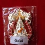 เหรียญหล่อฉลุพระพุทธชินราช รุ่นจอมราชันย์ สีแดงจัดสร้างโดย วัดพระศรีรัตนมหาธาตุฯ พิษณุโลก ปี2555 รหัส0092