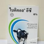 Bayticol ยากำจัดเห็บหมัดใช้ภายนอก ขนาด 100 ซีซี Exp.10/25 ตอนนี้ปรับเป็นหน้าวัวค่ะ ข้างในผลิตภัณฑ์เหมือนเดิมค่ะ