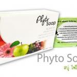 สบู่ไฟโต ซอฟ Phyto Soapสเต็มเซลล์ จากแอปเปิ้ล