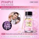 แป้งน้ำระเบิดสิว (Pimple Pink Powder by Orchid) ใหม่ล่าสุด จากประเทศเปรู