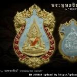 เหรียญหล่อฉลุ พระพุทธชินราช เนื้อทองระฆังชุบทองลงยาราชาวดี สีแดง จัดสร้างโดย วัดพระศรีรัตนมหาธาตุฯ พิษณุโลกปี2555 รหัส 0060