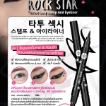 Cathy Doll Rockstar Tattoo sexy Stamp & Eyeliner อายไลน์เนอร์ 2 หัวที่สาวๆ Party Girl ต้องมี!