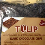 Dark chocolate ship (ชนิดเม็ดใหญ่)