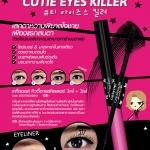 Cutie Eyes Killer 3+3ml Cathy Doll อายไลน์เนอร์และมาสคาร่าในแท่งเดียว