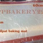 เสื่อรองอบ silpat baking mat ขนาด 60*40ซม
