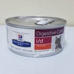 i/d feline สำหรับภาวะท้องเสีย ลำไส้อักเสบ อาเจียน โรคระบบทางเดินอาหาร (Exp.05/19)